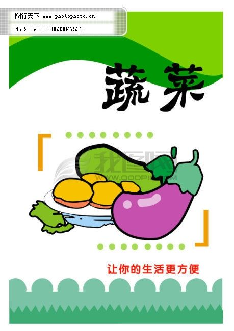 蔬菜pop