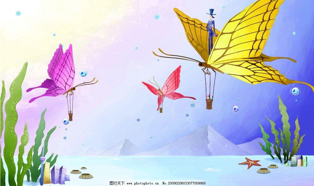 夏天风景 卡通人物 卡通背景 蝴蝶 气泡 水上城市 海带 蓝天白云