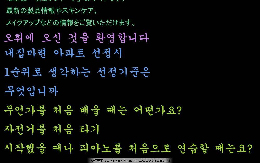 韩文 韩国文字 素材 psd分层素材 文字 源文件库 200dpi psd