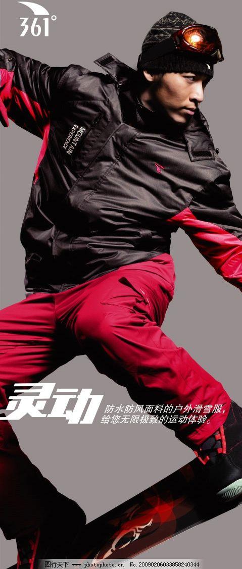 361度运动棉衣 361度 广告宣传 海报 运动 滑板 时尚运动 休闲服 其他