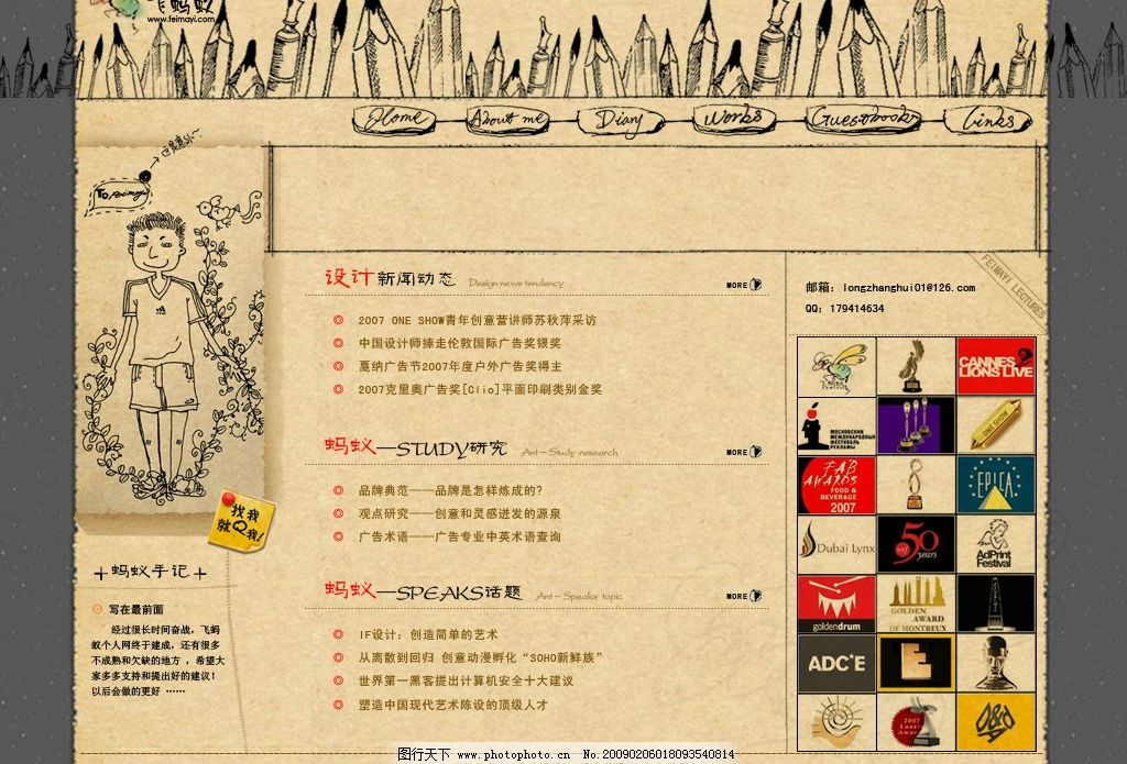 设计图库 画册装帧 产品画册    上传: 2009-2-6 大小: 10.
