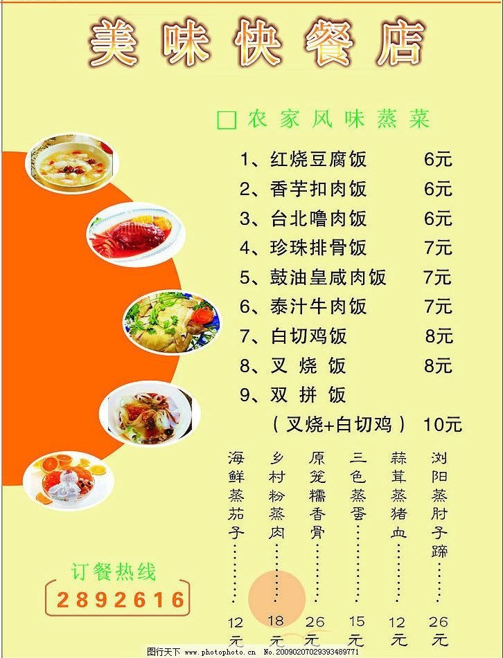 菜单 特色菜 快餐店 价目表 蒸菜 餐饮美食 广告设计 画册设计 矢量