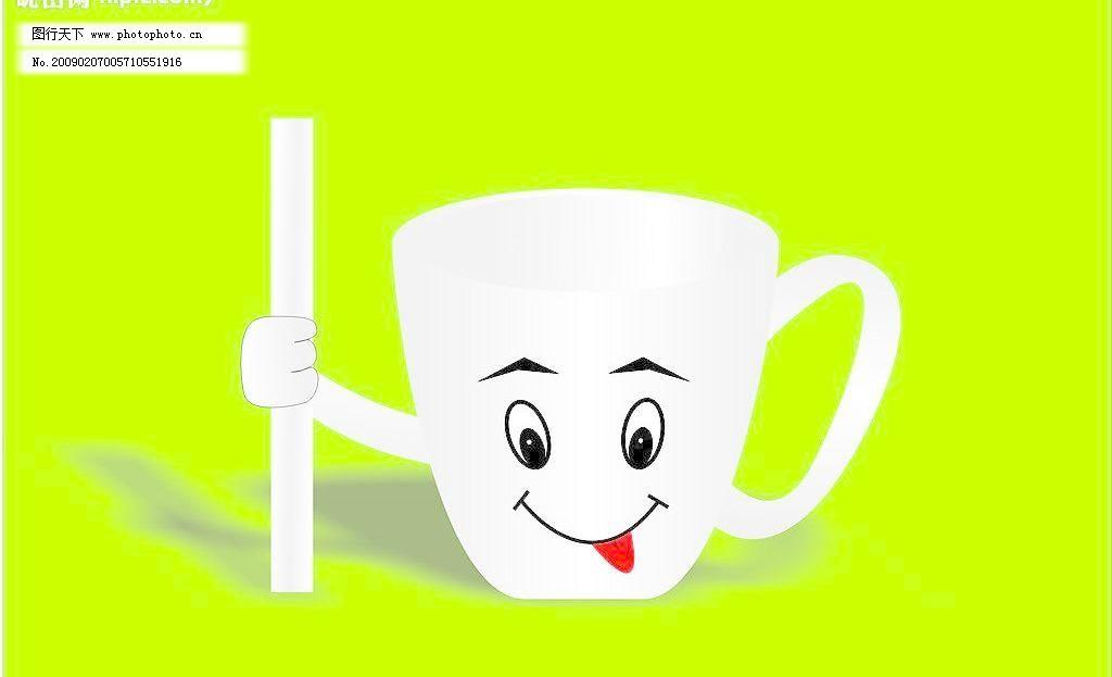 卡通杯子 生活百科 生活用品 矢量图库 卡通杯子矢量素材 卡通杯子