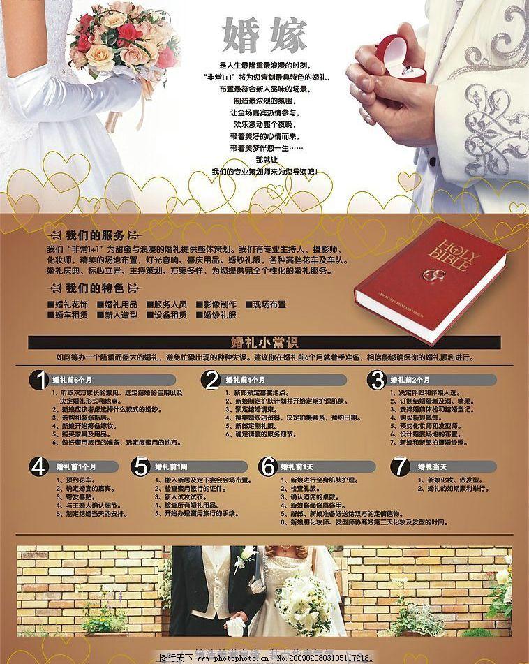 婚典 爱情 心 矢量 新娘 新郎 戒指 广告设计 其他设计 矢量图库 cdr
