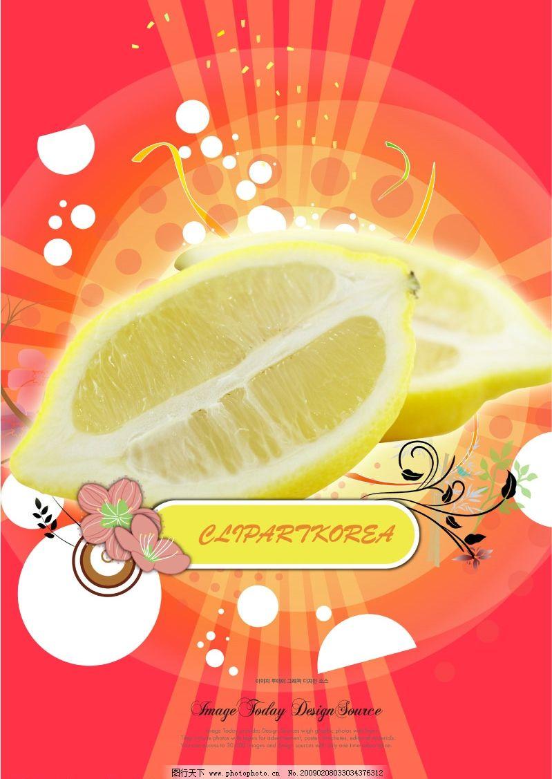 精美西柚水果广告招贴 精美 西柚 水果      招贴 宣传 海报 绿色