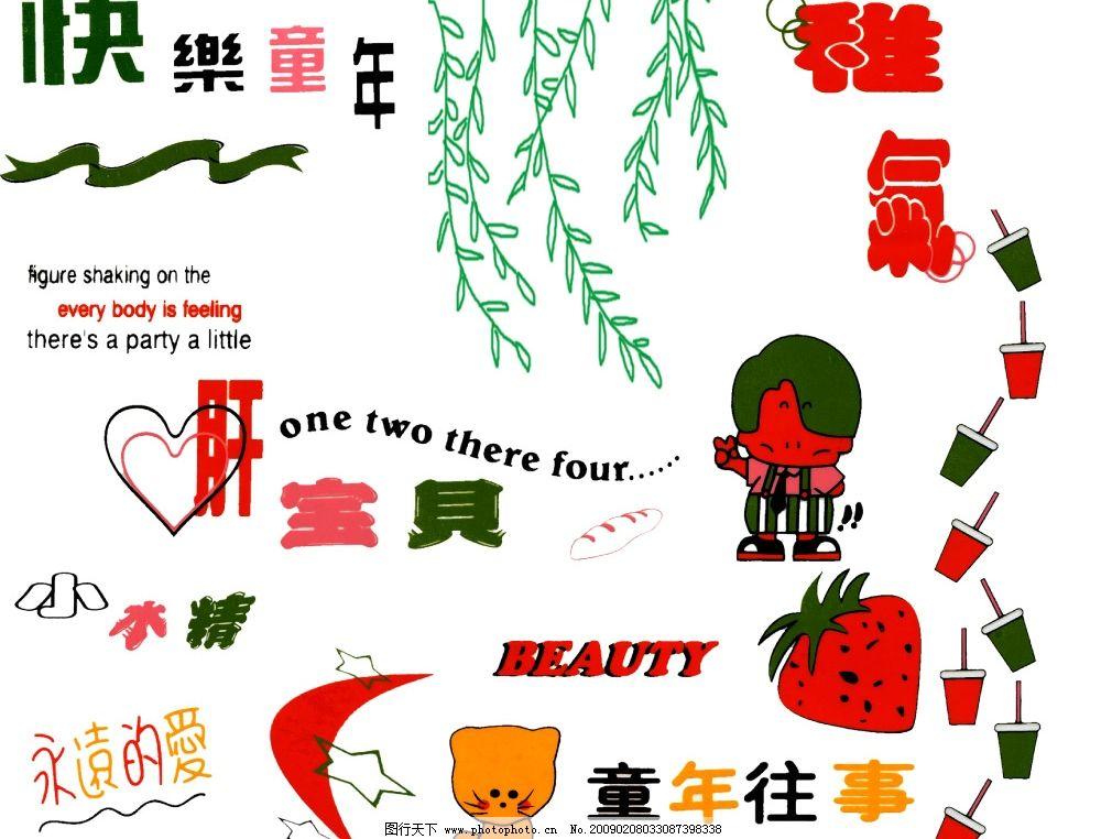 儿童字体 垂柳 草莓 快乐童年 字体 psd 等 psd分层素材 源文件库 300
