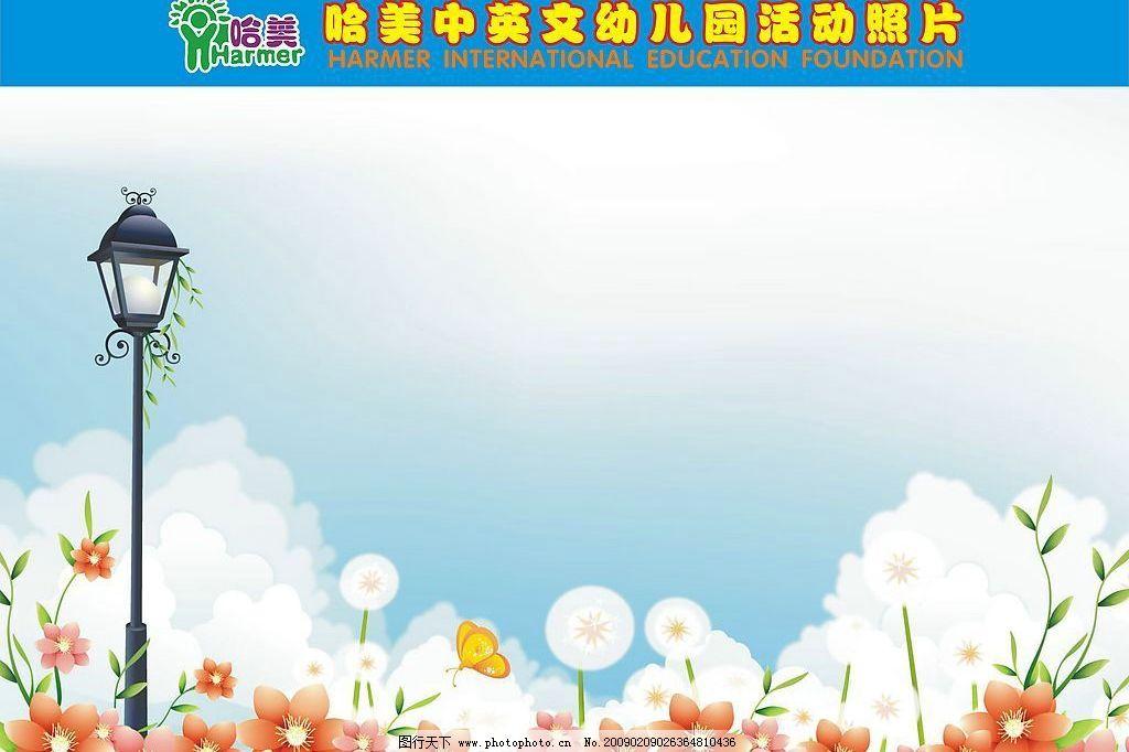 幼儿园宣传栏 绚丽底图 卡通背景 卡通图 花边底图 草绿 小鸟