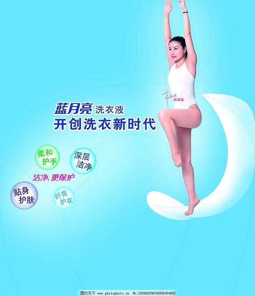 蓝月亮洗衣液 郭晶晶 广告设计模板 海报设计 源文件库