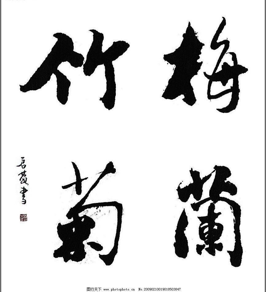 梅兰竹菊 字体 墨宝 艺术 毛笔字 文化艺术 绘画书法 设计图库 150dpi