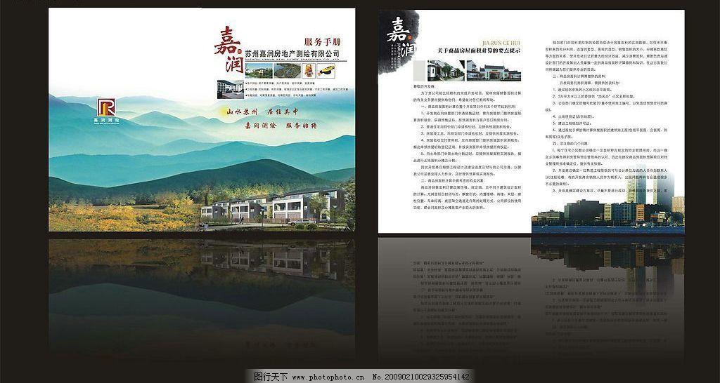 嘉润服务手册 房产鉴定 手册 样本 广告设计 画册设计 矢量图库 cdr