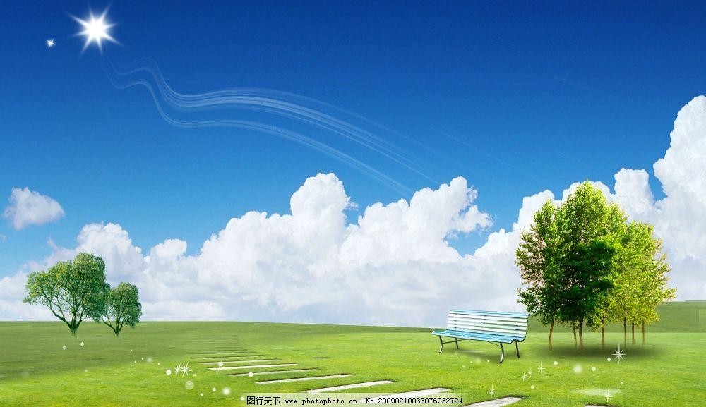 野外风景 树木 蓝天 白云 绿草 椅子 太阳 光线 星星 背景 源文件库