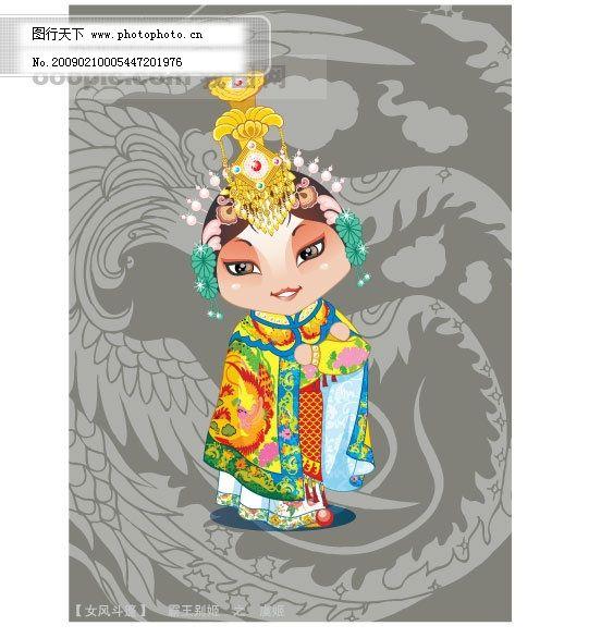 卡通京剧人物矢量素材36