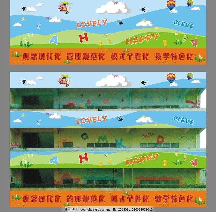 幼儿园楼前壁画 幼儿园 楼 壁画 蓝天 白云 小草 小鸟 燕子 飞机 气球