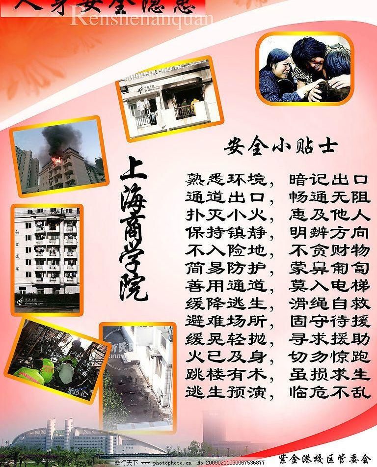 上海博物馆展板
