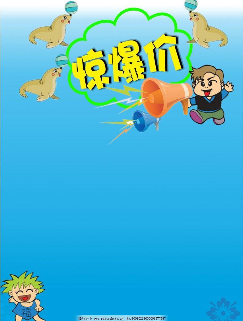 惊爆价 卡通人物 喇叭 花 海豚 球 广告设计模板 海报设计 源文件库 7