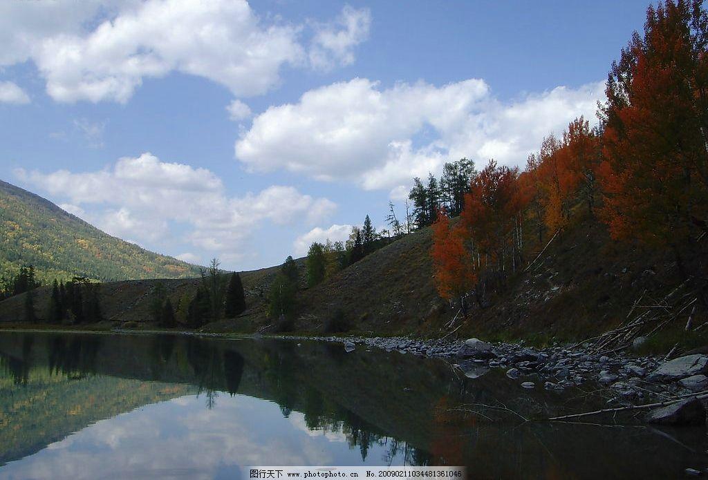 山水红叶图片,蓝天白云 风景 旅行 新疆 摄影 摄影-图