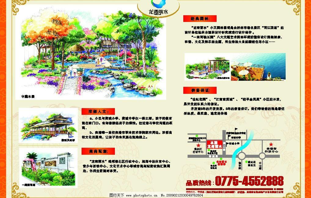 地产海报 手绘景观 龙湾丽水 花纹边框 广告设计 海报设计 矢量图库