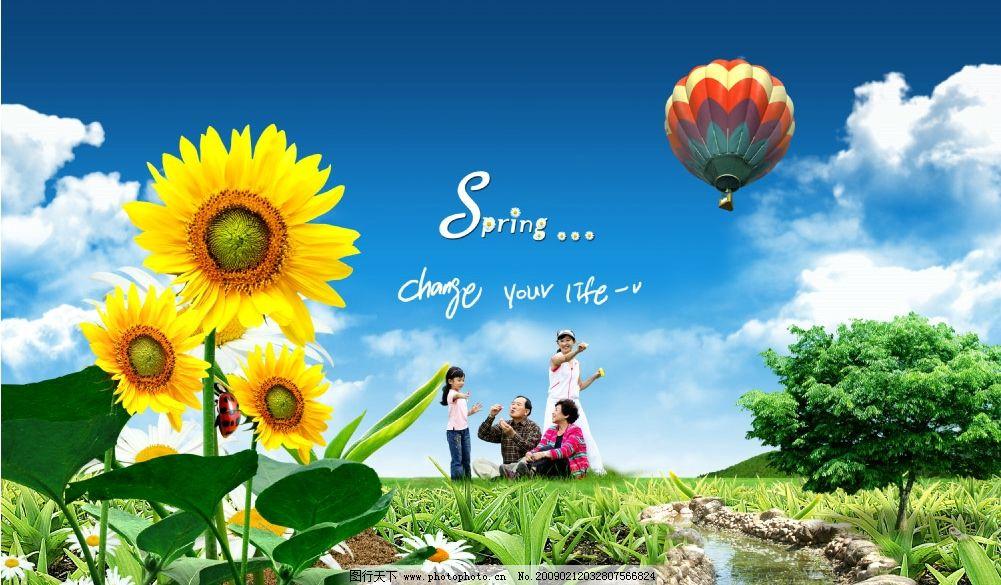 春天风景 向日葵 一家人郊游 热气球 psd分层素材 风景 源文件库 300