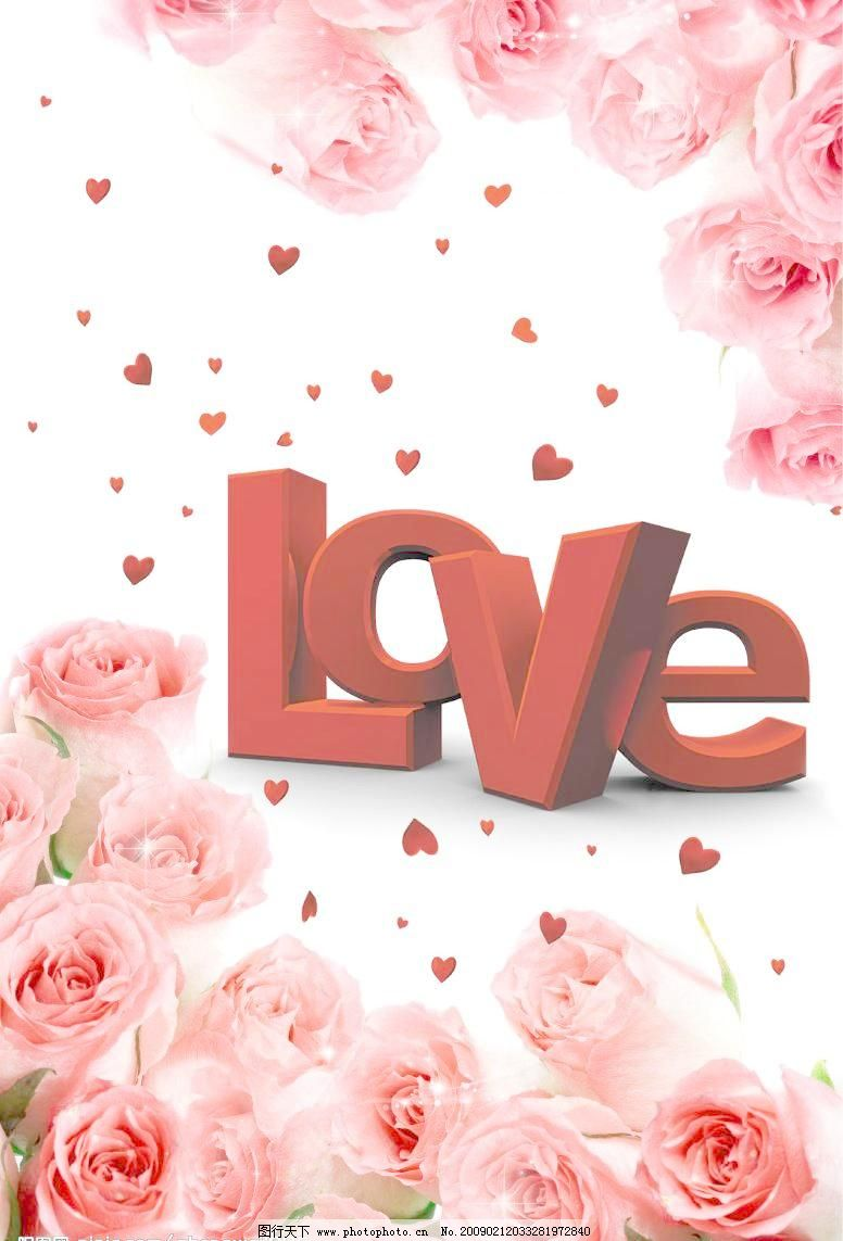 玫瑰love 爱心 红色 浪漫 立体字 情人节 源文件库 广告设计