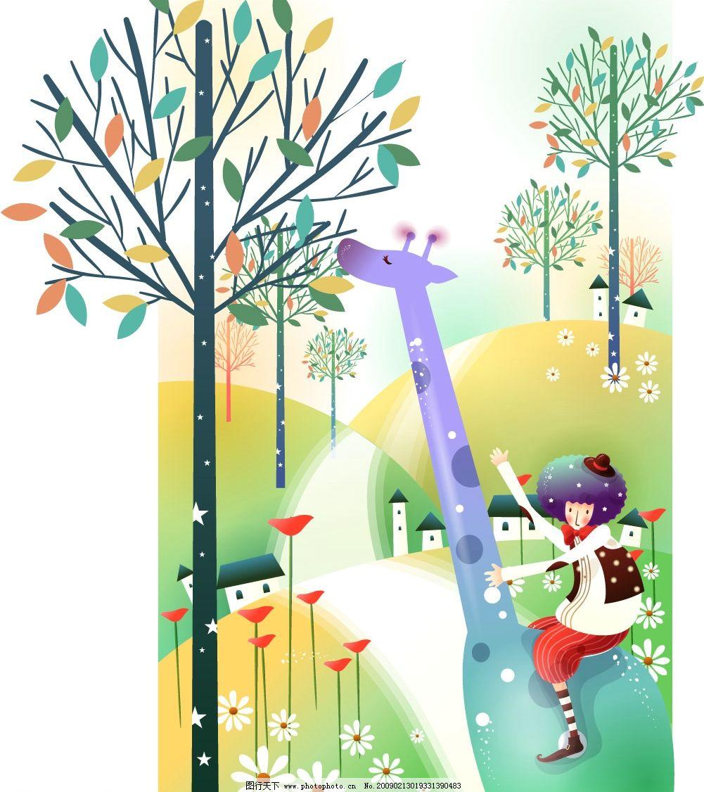 浪漫情人节 树木 靓花 卡通人物 美女 小屋 小路 长颈鹿 星光 矢量