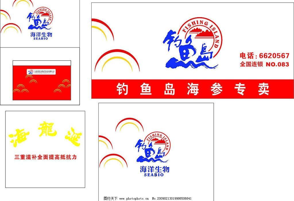 钓鱼岛 海参 海洋生物 标识标志图标 企业logo标志 矢量图库 cdr