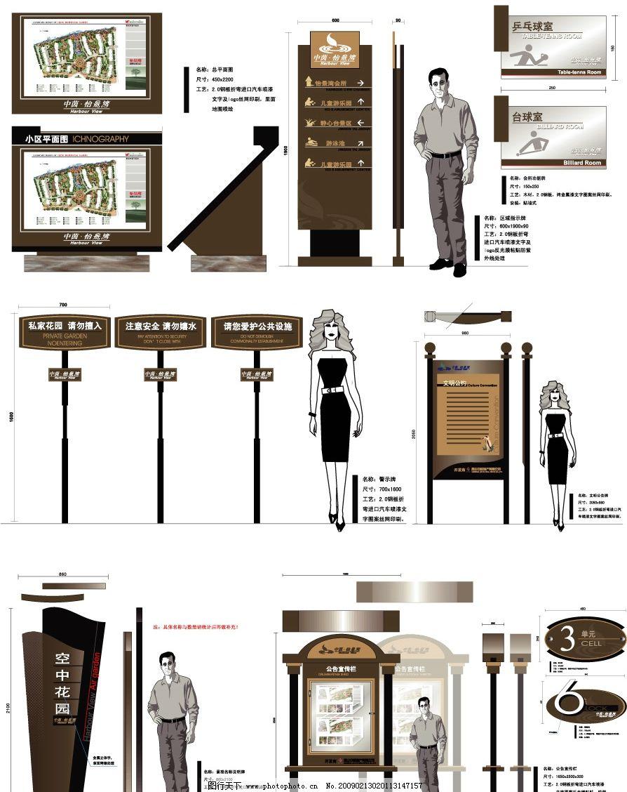 怡景湾指示牌图片高薪设计师服装图片