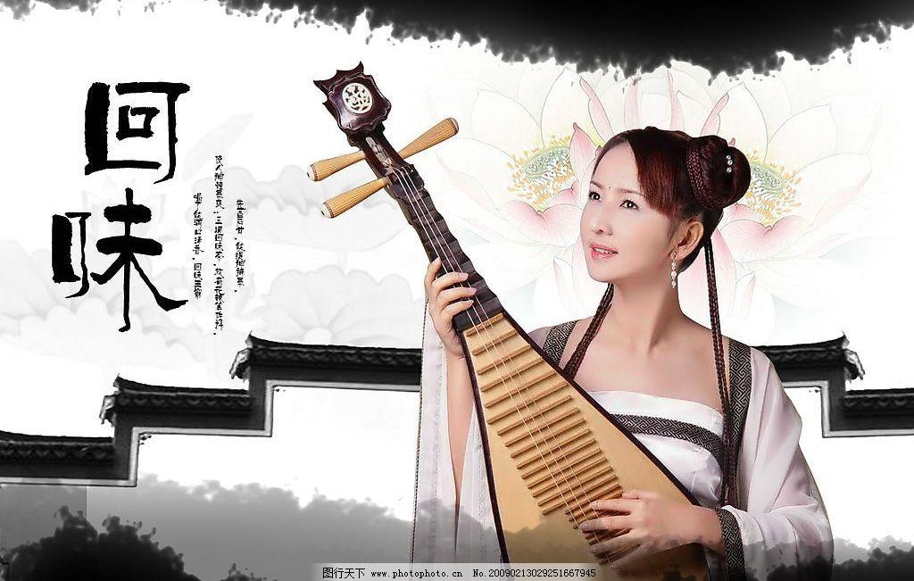 回味 江南 古典音乐 古装美女 水墨 国画风格海报 文化艺术 传统文化