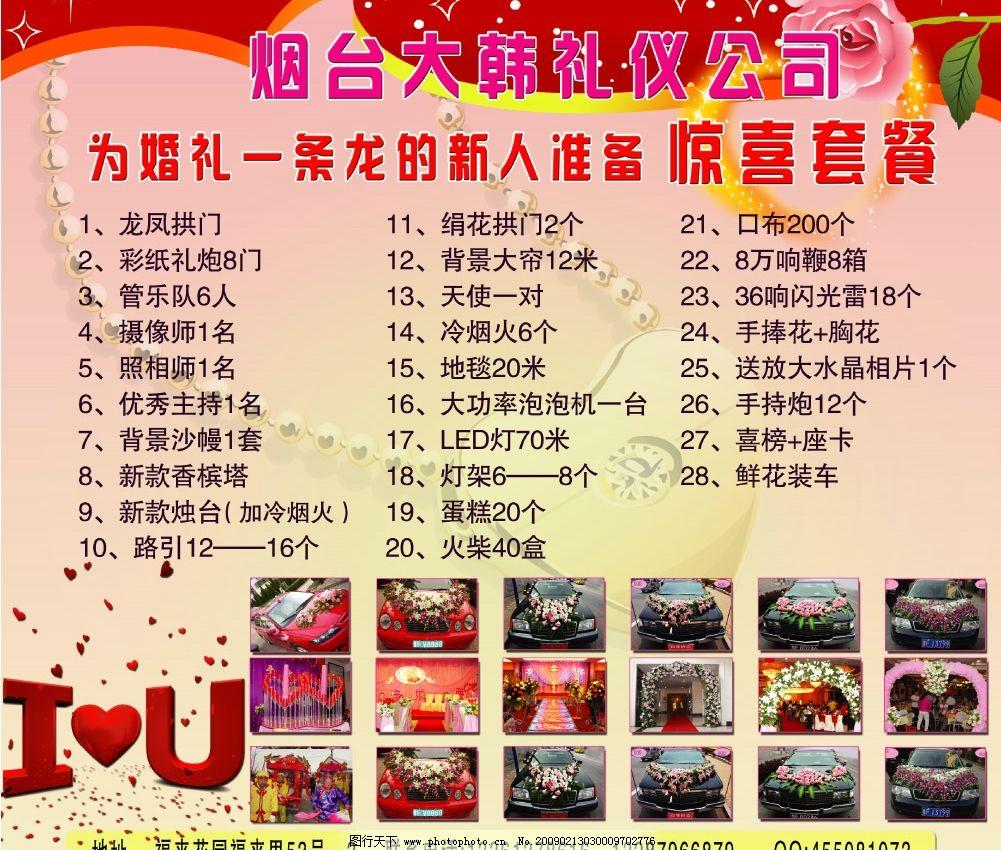 婚庆礼仪09宣传海报图片