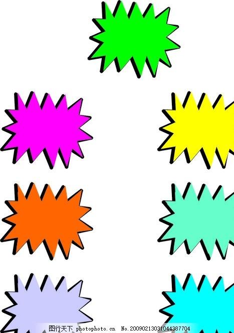 爆炸物 星形爆炸物 彩色爆炸物 矢量素材 元素 矢量图 其它矢量