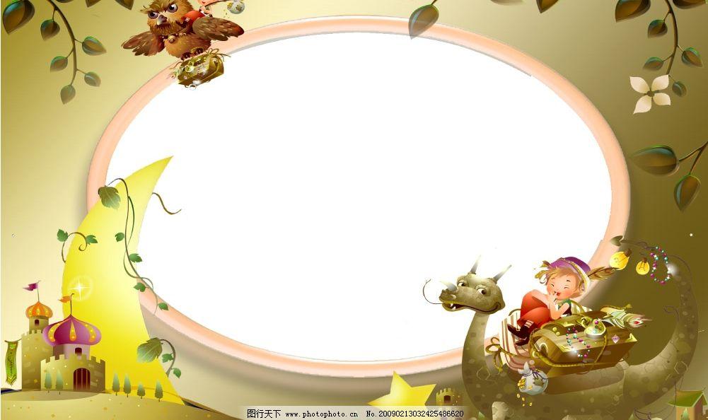 可爱卡通边框 猫头鹰 龙 小孩子 树叶 城堡 堡垒 星星 月亮