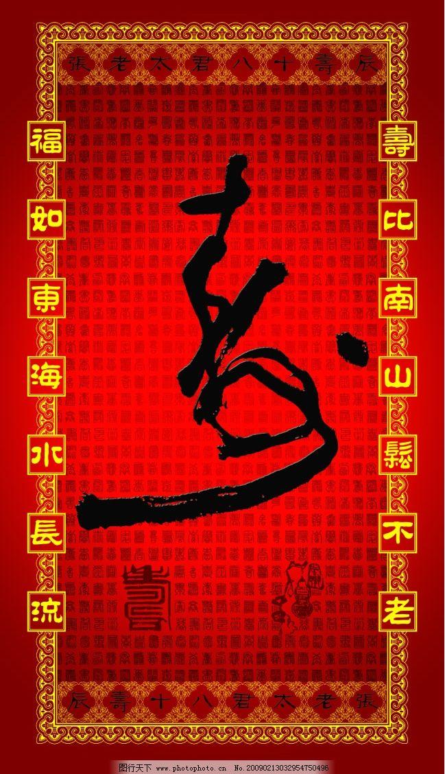 寿宴背景图片,舞台 生日 老人 福如东海 寿比南山-图