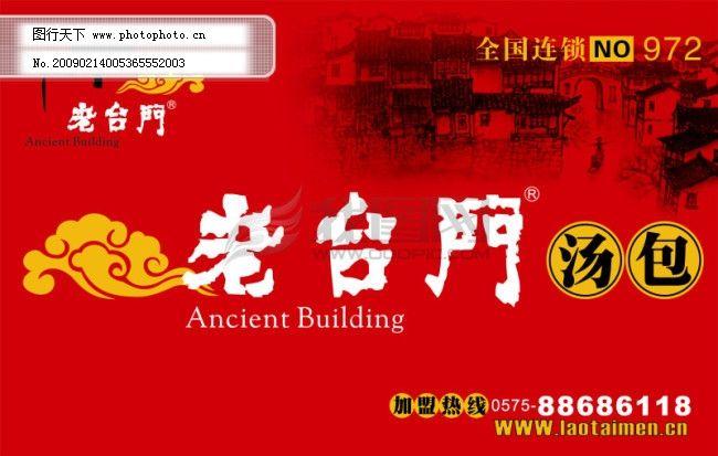 中国红 标志 江南水乡 祥云 房子 人物 船  矢量图 广告设计
