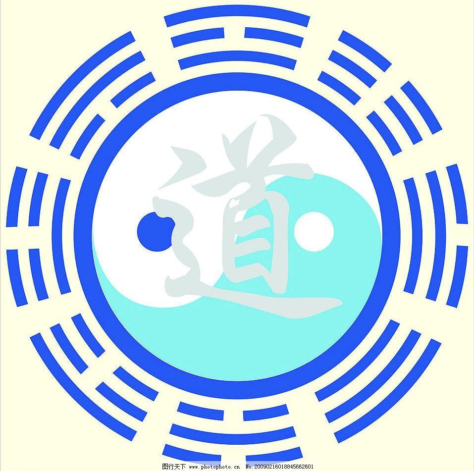 八卦图 八卦 道家 标准八卦 文化艺术 传统文化 矢量图库 cdr