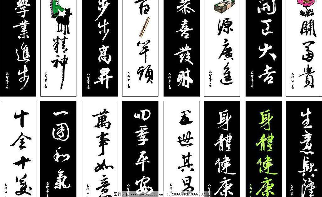 书法 四字成语 祝贺词 美术绘画 矢量图库图片