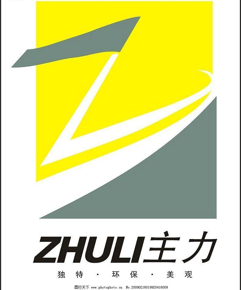 主力电器 主力电器标志 标识标志图标 企业logo标志 矢量图库 cdr