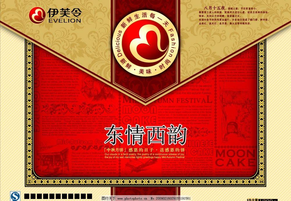 包装设计 中秋 月饼 中秋月饼 花纹 素材 中秋文字 广告设计 矢量图库