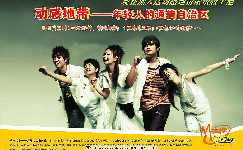 动感地带海报 中国移动感地带 人物 姿势 活动内容等 广告设计 矢量