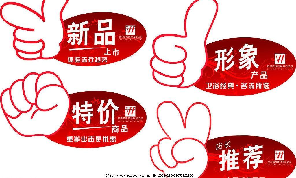 标签 形象 手型 活动 促销 新品 推荐 特价 广告设计 其他设计 矢量