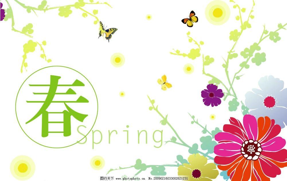 春的全文结构图