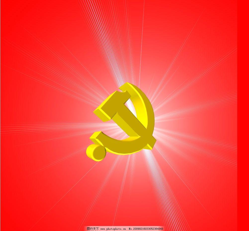 党徽 三维 psd分层素材 其他 源文件库 100dpi psd 红色背景