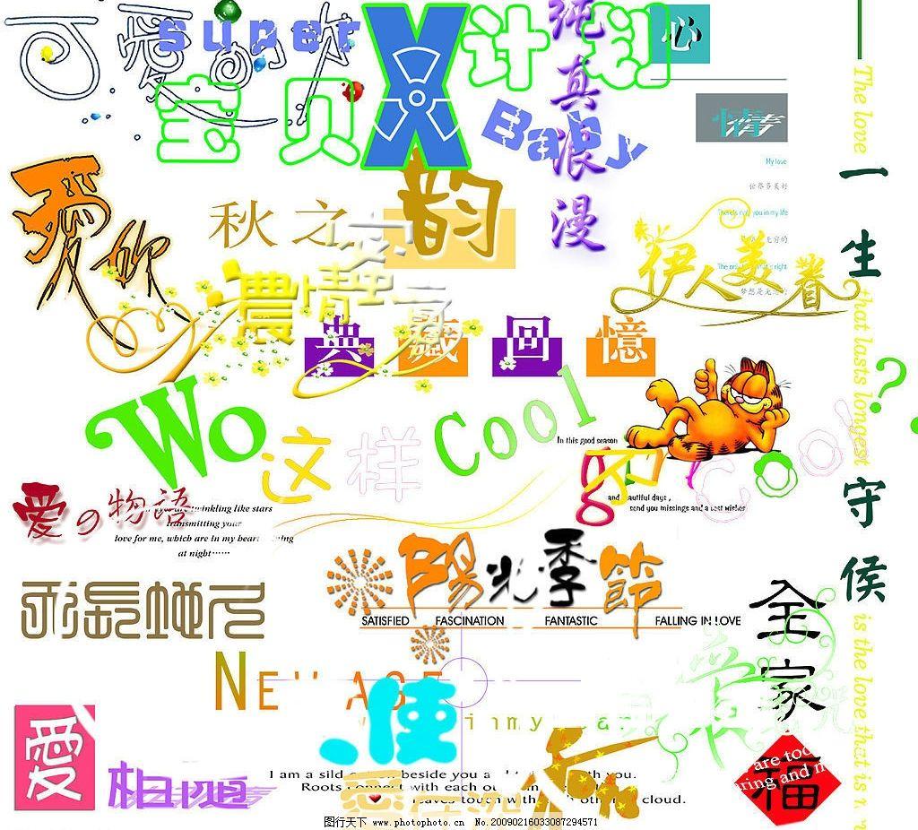 美工字 字体 英文字 影楼字体 字体模版 艺术字 字体设计 psd分层素材