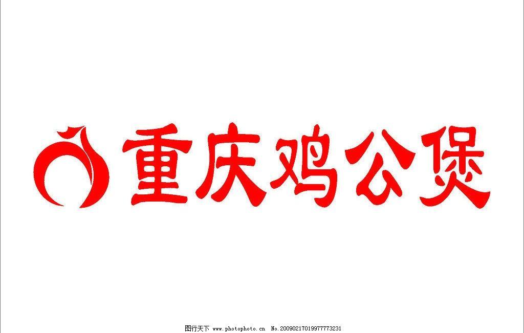 重庆鸡公煲标志 标志 文字