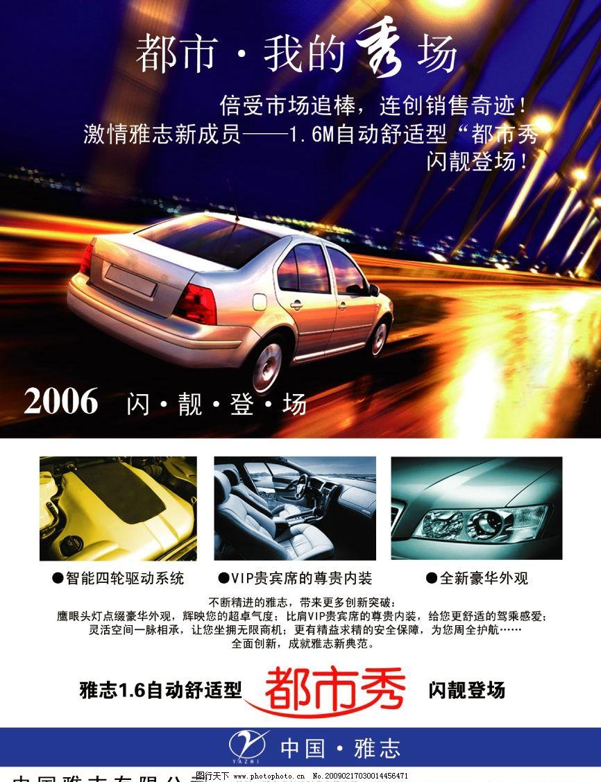 汽车广告都市版图片