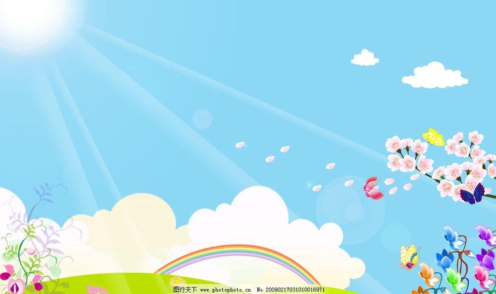 幼儿园 卡通 彩虹 花 蓝天白云