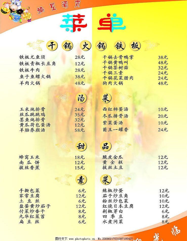 菜单 菜谱 牛 花纹 广告设计 艺术字 其他 cdr9 背景 美食 其他设计