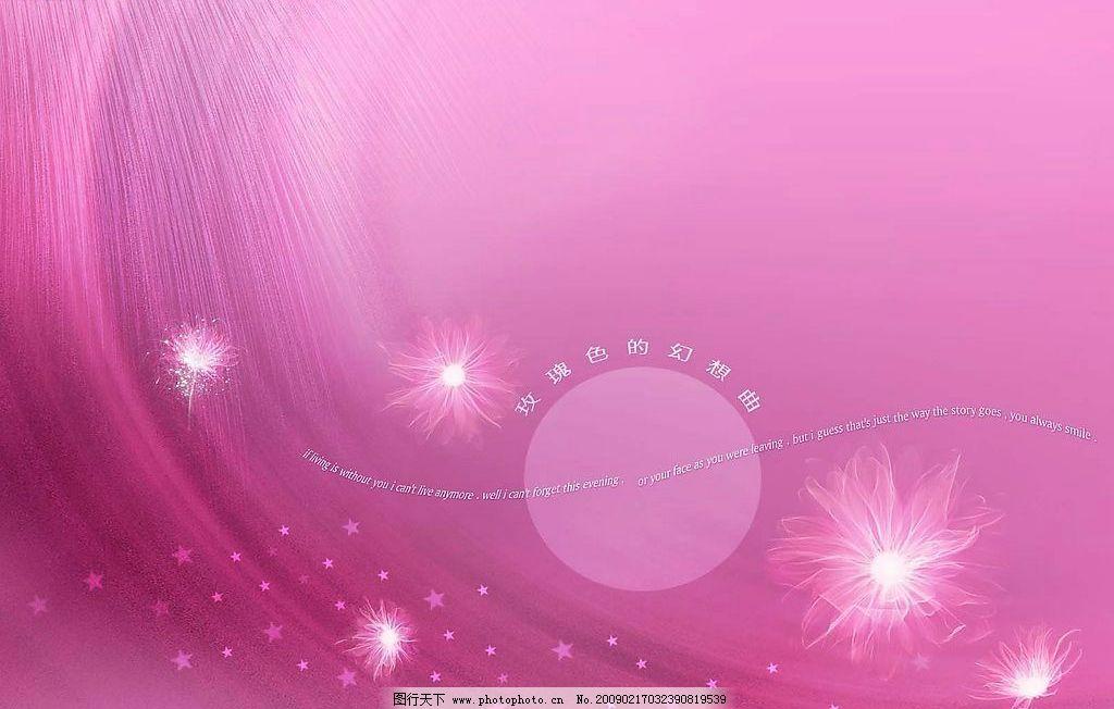 天使之城 婚纱模板 粉色 psd原文件 星星 花瓣 摄影模板 婚纱摄影模