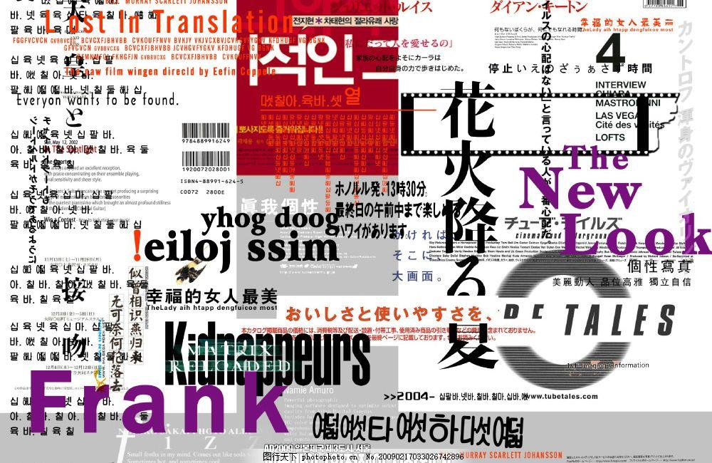 韩语招新海报背景