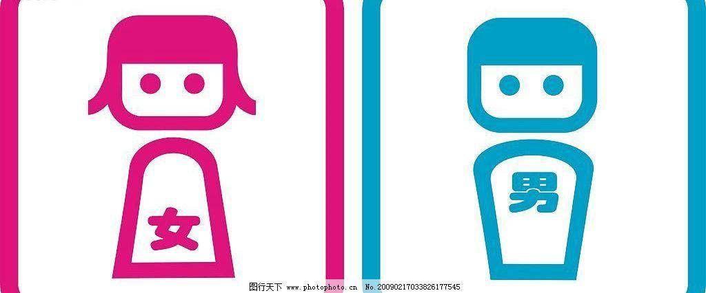 厕所标志 男 女 其他矢量 矢量素材 矢量图库 cdr