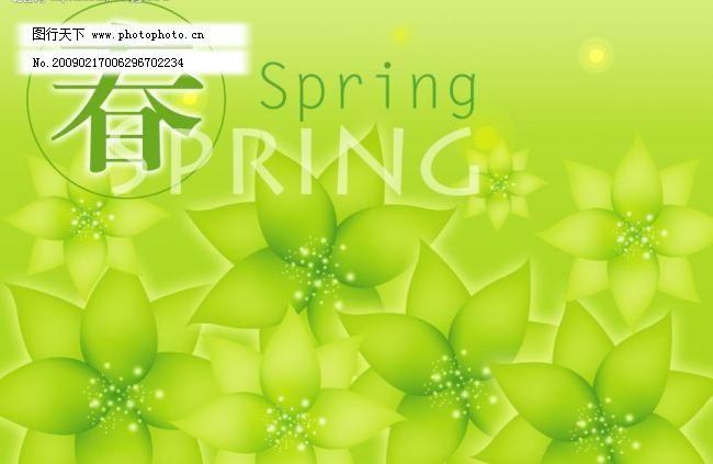 春字 淡绿色背景 绿色小花 psd分层素材 源文件库 300dpi psd 海报