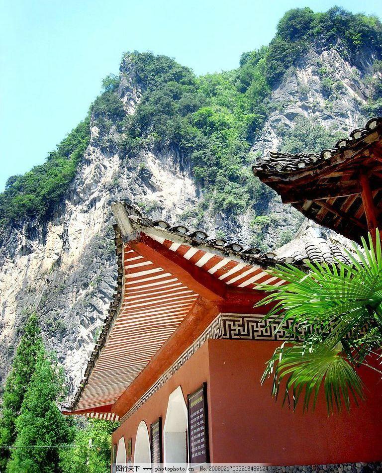 神龙架山中寺庙 红色的寺庙 高山 树丛 蓝天 旅游摄影 国内旅游